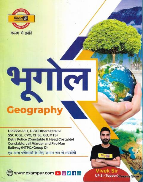 Bhugol Geography 2021 By Exampur (UPSSSC-PET, UP & Other State SI SSC (CGL, CPO, CHSL, GD, MTS) Delhi Police (Constable And Head Constable Etc)