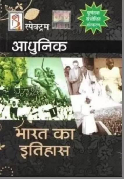 Modern History Of India (Paperback, Hindi, Rajiv Ahir)