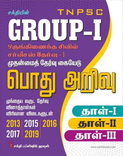 Tnpsc Group I Main General Studies (Pothu Arivu) Previous Year Solved Papers