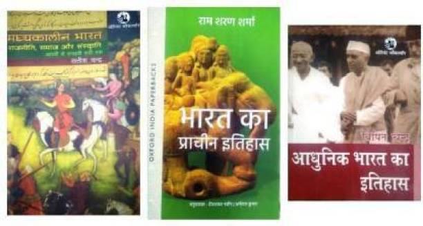 Combo Pack Of Three Books Pracheen Bahrat,Mdhyakaleen,Aadunik Bharat Ka Itihas (Paperback, Hindi, R S Sharma, Bipin Chandra & Satish Chandra)