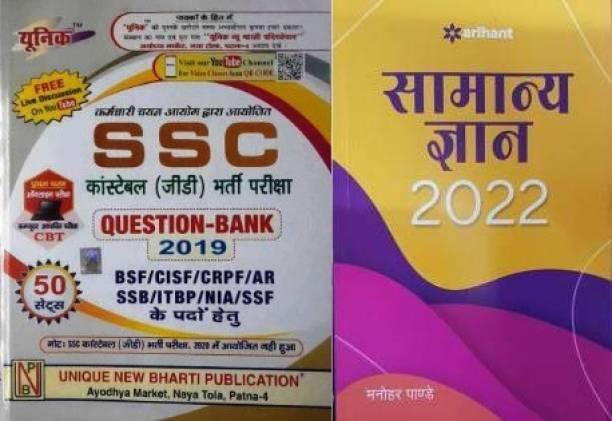 Karamchari Chayan Aayog Dwara Ayojit SSC Constable GD Question Bank & Samanya Gyan Book