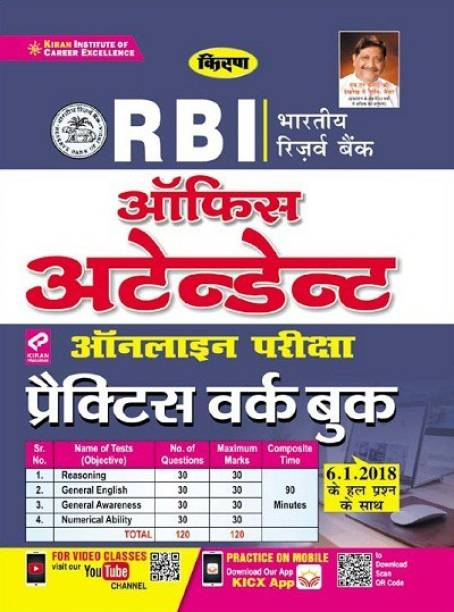 Kiran RBI Office Attendant Online Exam Practice Work Book (Hindi Medium) (3288)