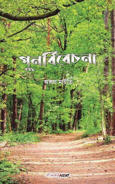 Punarbibacana - Bengali Novel