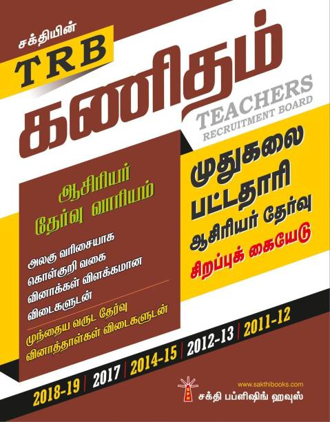 Trb Pg Mathematics Unitwise Objective Type And Previous Year Exam Solved Papers