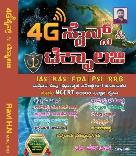 4G SCIENCE & TECHNOLOGY [LATEST,4th][ IAS/KAS/FDA/PSI/RRB And Other Competitive Exams]