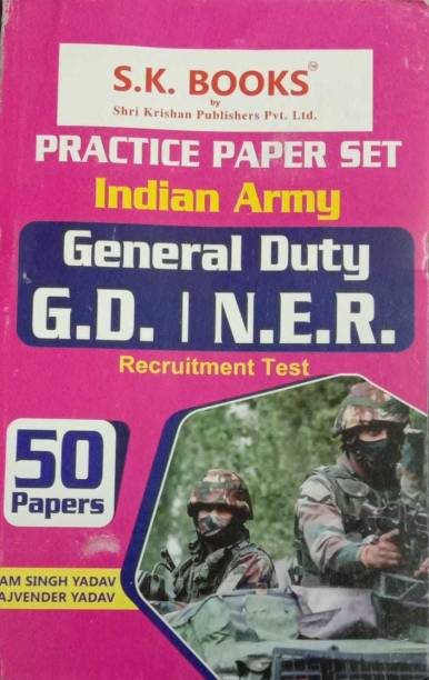 S.K. Books Practice Paper Set Indian Army General Duty G.D. / N.E.R. 50 Papers (English)