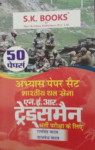 S.K. Books 50 Papers Abhyas Paper Set Bhartiya Thal Sena N.E.R. Tradesman Bharti Pariksha Ke Liye (Hindi)
