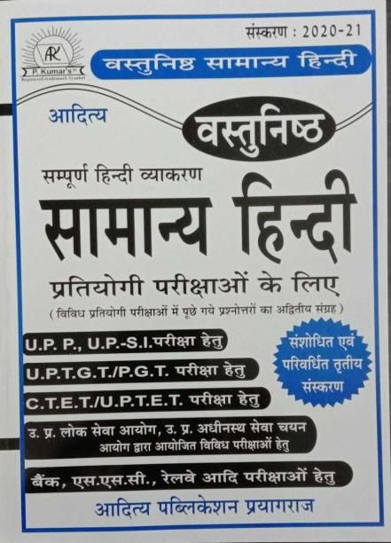 Aditya Publication Vastunishths Samanya Hindi