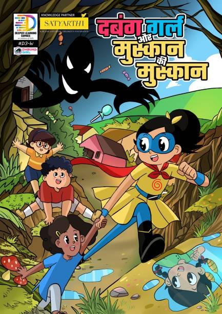 Dabung Girl and Muskaan's Smile: Superhero Graphic Novel / Comic Book (Hindi Edition) - Dabung Girl aur Muskaan ki Muskaan