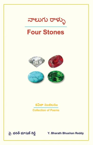 Four Stones: Collection of Poems (Telugu/English)