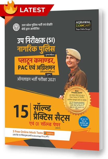 Uttar Pradesh Police SI (Civil Police, Platoon Commander, PAC & Fire Brigade Officer) Exam Practice Sets Book for 2021
