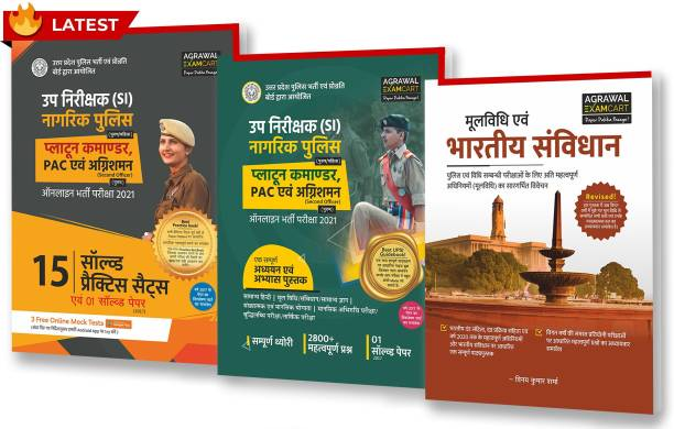 Uttar Pradesh Police SI (Sub-Inspector) Combo Of Complete Guide Book + Solved Practice Sets Book For 2021 Exam