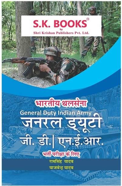 S.K. Books Bhartiya Thalsena (General Duty Indian Army) G.D./ N.E.R. Bharti Pariksha Ke Liye (Hindi)