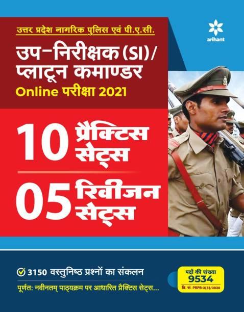 UPSI 10 Practice Sets Avum 5 Revision Sets Up Nirikshak Avum Platoon Commander Exam 2021