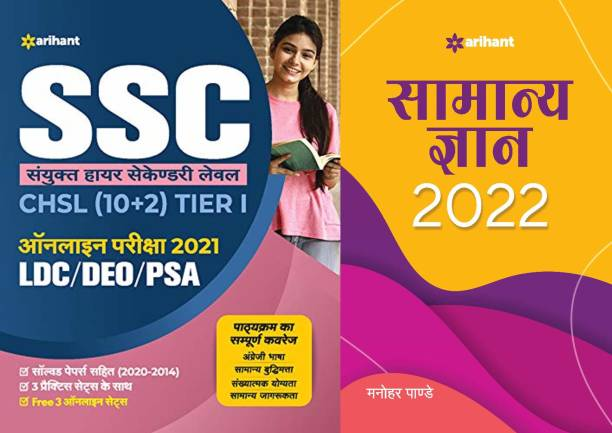Ssc Chsl (10+2) Guide Combined Higher Secondary 2021 With Samanya Gyan 2022