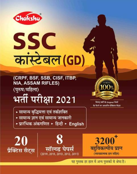 SSC Constable GD Exam Practice Sets And Solved Papers Book 2021