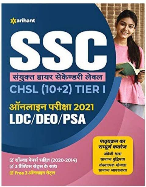 SSC CHSL (10+2) Guide Combined Higher Secondary 2021 (Hindi)