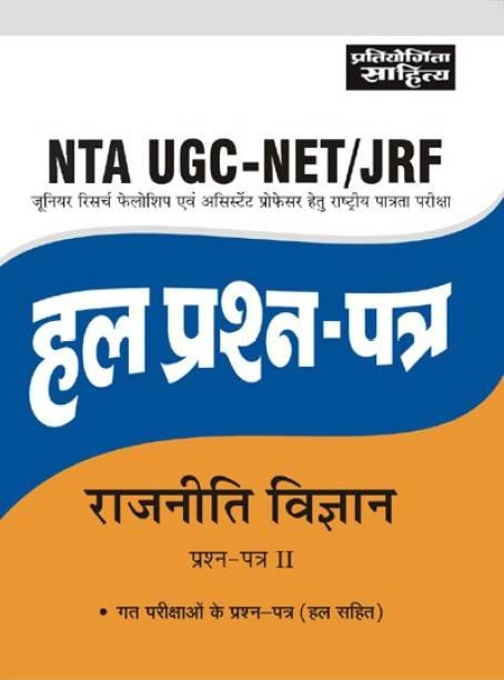 Sahitya Bhawan NTA UGC NET Political Science paper 2 solved papers in hindi