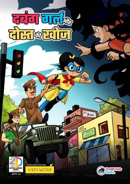 Dabung Girl aur Dost Ki Khoj: Superhero Graphic Novel / Comic Book (Hindi Edition) - Dabung Girl aur Dost ki Khoj