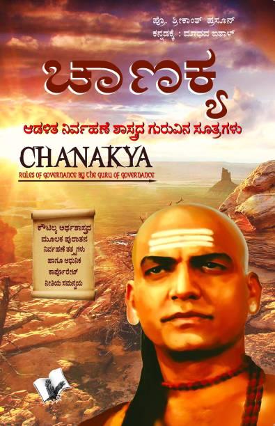 Chanakya Niti Evam Kautilya Arthshastra (Kannada)