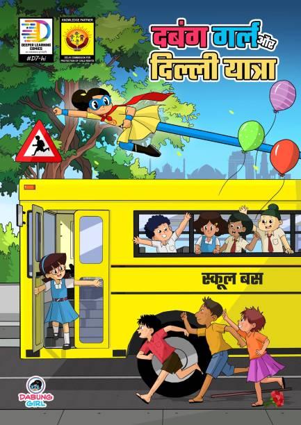Dabung Girl aur Delhi Yatra: Superhero Graphic Novel / Comic Book (Hindi Edition) - Dabung Girl aur Delhi Yatra