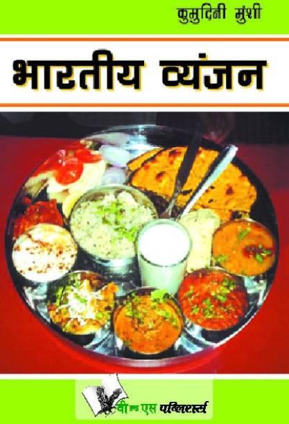 Bharatiya Vyanjan