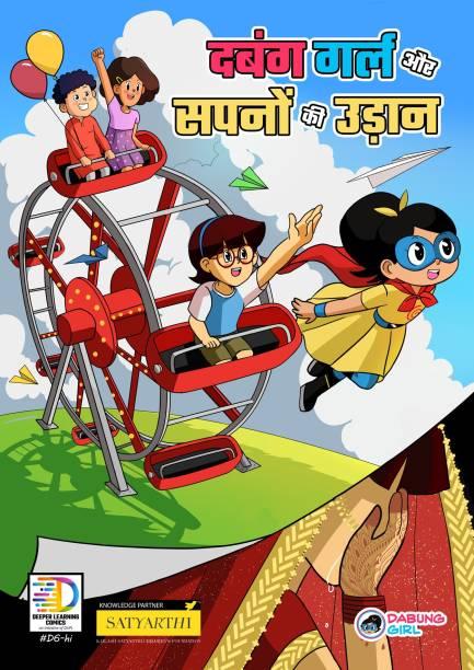 Dabung Girl aur Sapnon ki Udaan: Superhero Graphic Novel / Comic Book (Hindi Edition) - Dabung Girl aur Sapno ki Udhan