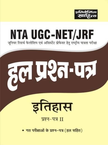 Sahitya Bhawan NTA UGC NET History paper 2 previous years' solved papers book in hindi