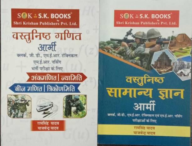 Army Vastunishtha Ganit - Clerk, GD, MER Technical, MER Nursing With General Knowledge ( Samanya Gyan ) G.K. Objective ( Vastunisth ) For Indian Army Exams Complete Syllabus Hindi Medium