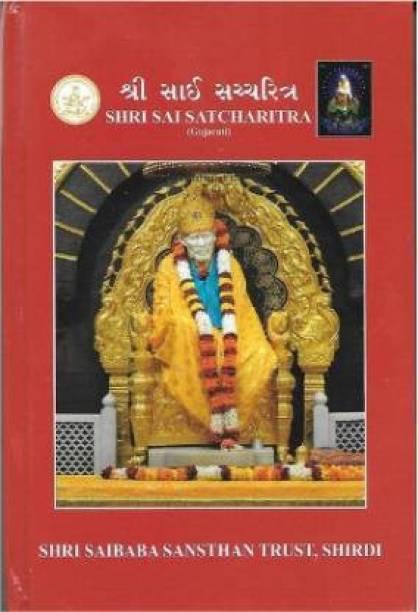 Sri Sai Satcharitra In Gujarati