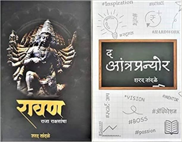 Ravan - Raja Rakshasancha + The Entrepreneur