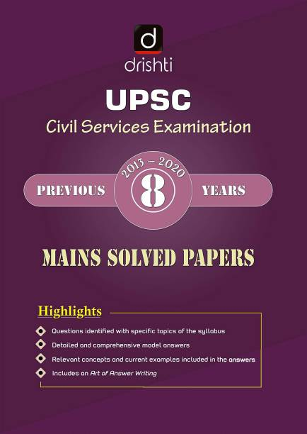 Upsc CSE (Mains) Previous 8 Years Solved Papers