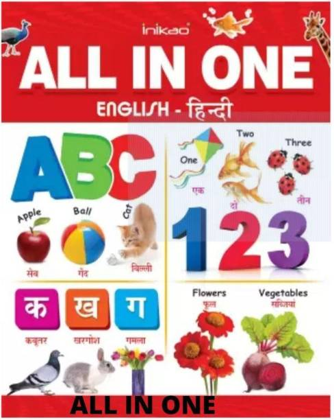 InIkao Kindergarten Books :All in One English - Hindi - All in One English Hindi