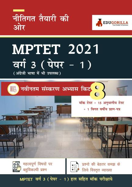 MPTET VARG 3 Exam 2021 (Paper I) | 8 Full-length Mock Tests + 15 Sectional Tests + 1 Previous Year Papers (Complete Solution) in Hindi| Latest Edition Book for Samvida Shikshak By EduGorilla with 0 Disc