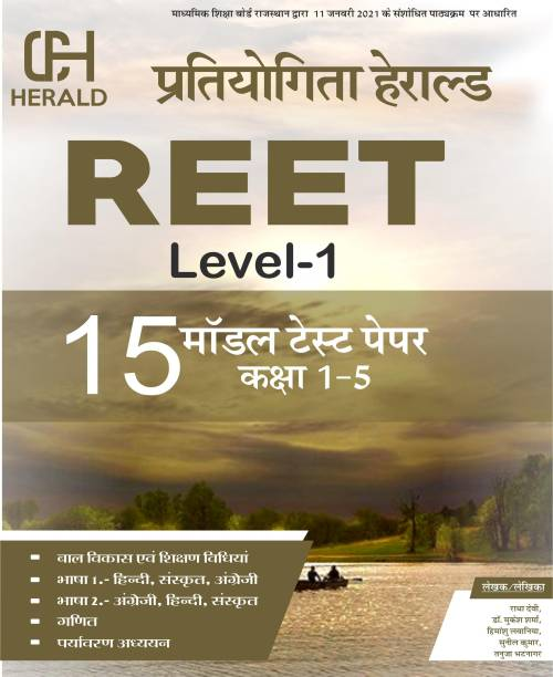 REET Model Paper LEVEL-1 (Class 1 To Class 5) Including (REET Bal Vikas Shiksha Shastra + REET Language 1 + REET Language 2 + REET Maths + REET EVS) Based On LATEST REET Level 1 Syllabus