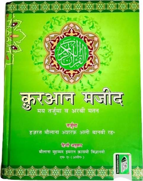 Quran Majid