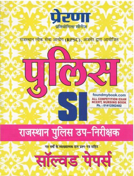 Prerna Rajasthan SI Sub Inspector Solved Papers Rajasthan Police Upnirisak Solved Papers 2021 By Sonu Publication