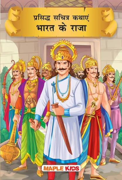 Tales of Indian Kings (Hindi) (Illustrated Stories) - for children