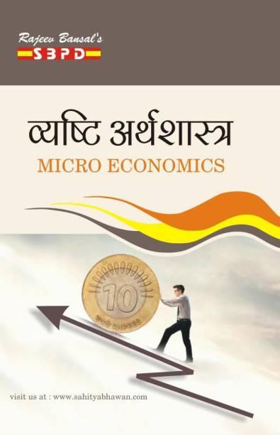 Micro Economics 1 Edition
