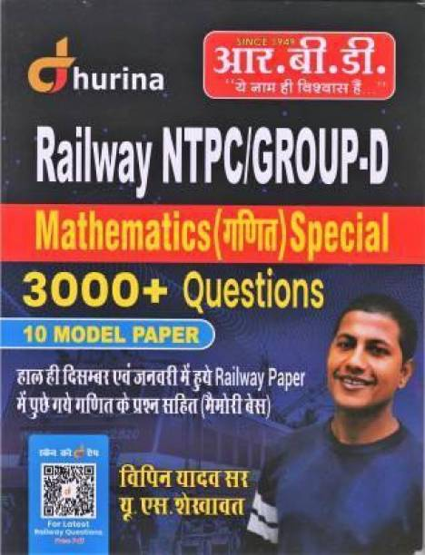 RRB NTPC/GROUP-D Mathematics Special -3000 Question -10 Model Paper Hindi