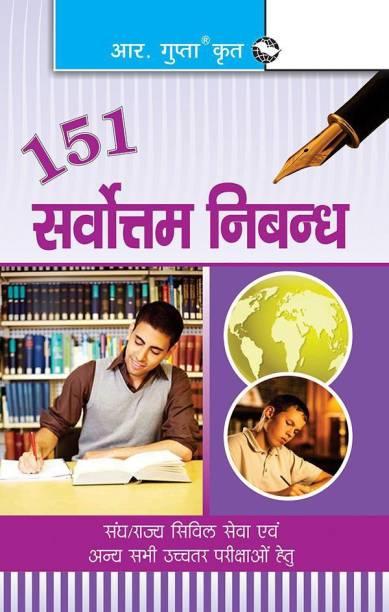 151 Sarvottam Nibandh (Hindi), 1/E 10 Edition