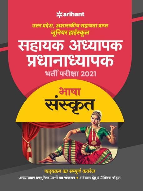 Utter Pradesh Junior High School Pradhanaadhyapak and Sahayak Adhyapak Book for 2021 Exam Sanskrit - Bharti Pariksha 2021