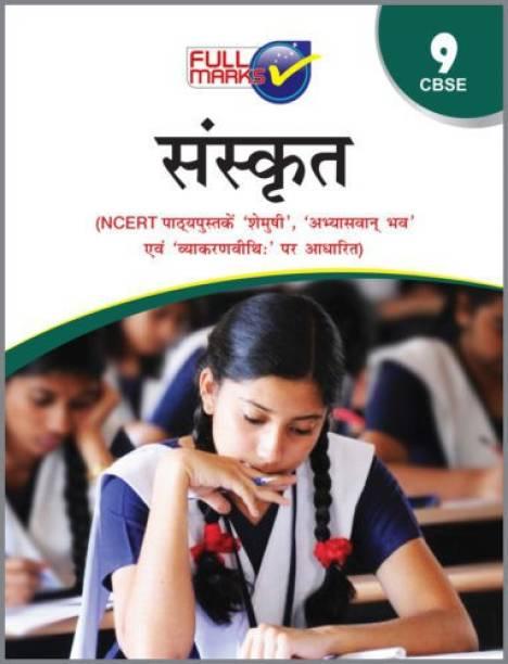 Sanskrit (Based on NCERT Textbook Shemushi) Class 9 CBSE (2020-21)