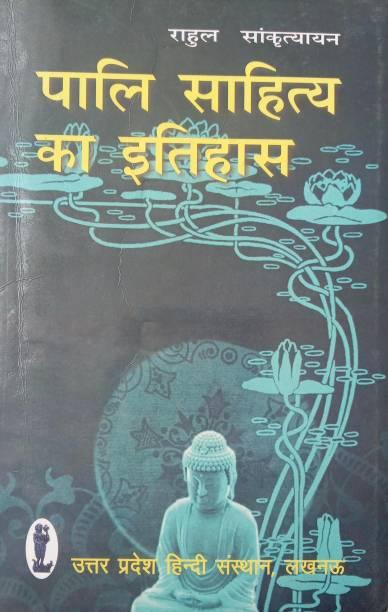 Paali Sahitya Ka Ithihas