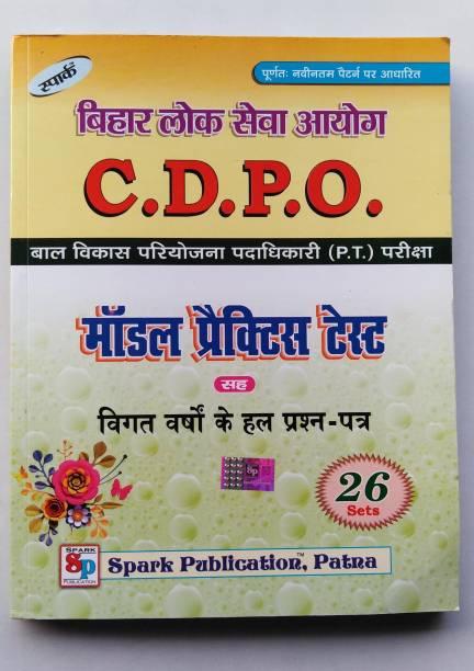 Bihar Lok Seva Aayoga,C.D.P.O. P.T. Model Practice Set With Previous Papers