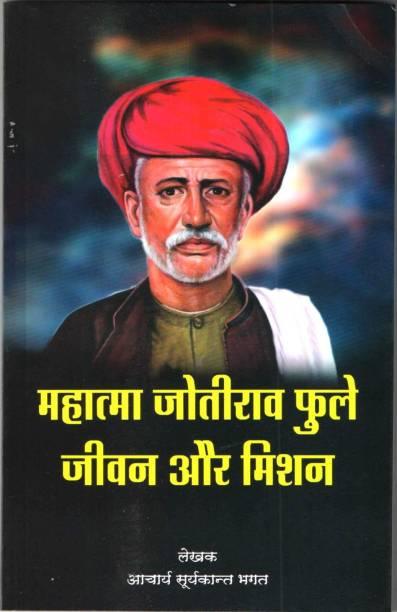 Mahaatma Jyotiba Phule Jeevan Aur Mishan