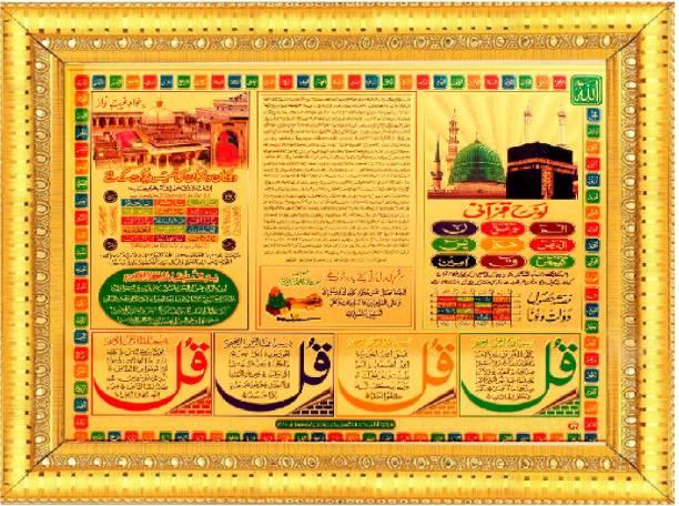 nicety Surah Yaseen,Four Quls,Lohe qurani,Dukan or makan ki khair or barkat ki dua,Khwaza Gareeb nawaz,Ninty nine name of Allah Religious Frame