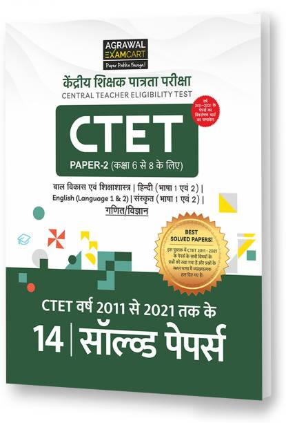 CTET Paper 2 (Class 6 to 8) Ganit Vigyan (Maths & Science) Latest Solved Papers Book 2021