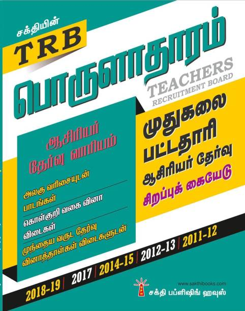 TRB Pg Economics Unitwise Study Materials And Previous Years Exam Solved Papers