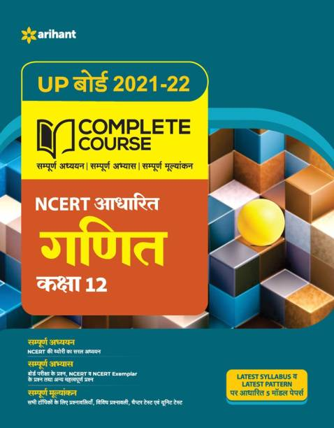 Complete Course Ganit Class 12 (Ncert Based) for 2022 Exam